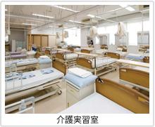介護実習室