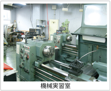 機械実習室