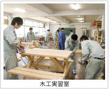 木工実習室