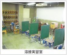 溶接実習室