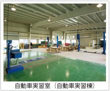自動車実習室(自動車実習棟)