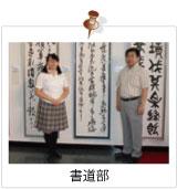 第38回全国高校総合文化祭作品。漢字行草体の作品を思うがままに筆を舞わせ楽しんで作品作りをしています。今年も入賞をねらいます。