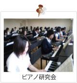 ピアノ研究会では、「弾きたい曲」が「弾ける曲」になる喜びを感じています。ディズニーもジブリもJポップもクラシックも練習できます。