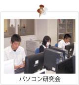ビジネス文書実務検定合格を目指して活動しています。また、コンピュータ操作の向上として、コンピュータグラフィックスの作成にも取り組んでいます。