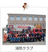 防災消防についての学習及び実技体験を通して、防災意識の高揚と知識向上を図り、地域防災に貢献することを目的としています。