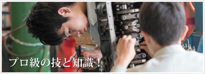 工業技術科